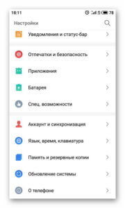 Обновление системы в меню телефона