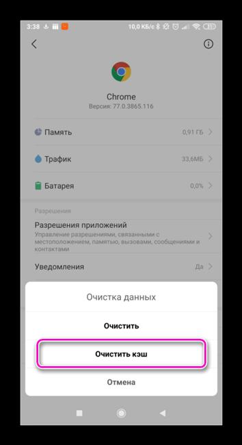 Очистка кэша Chrome для Android