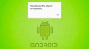 Вылетают приложения на Android