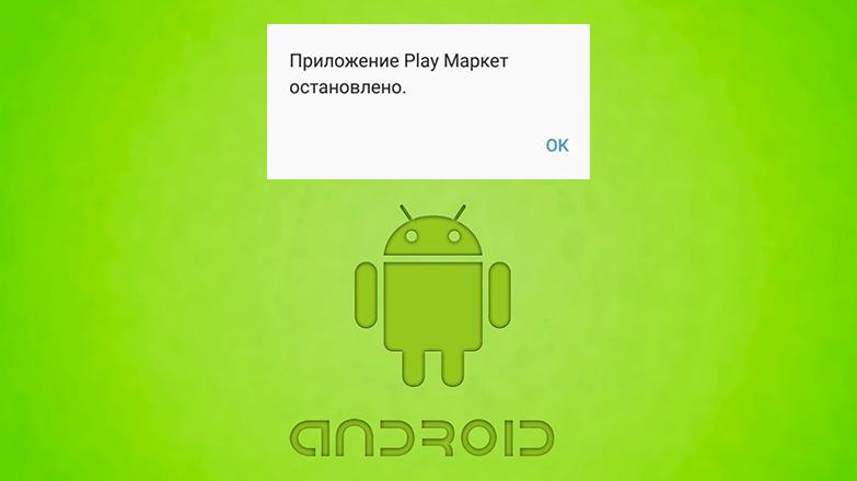 Ошибка Приложение остановлено на Андроиде