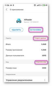 Остановка приложения, очистка кэша и данных