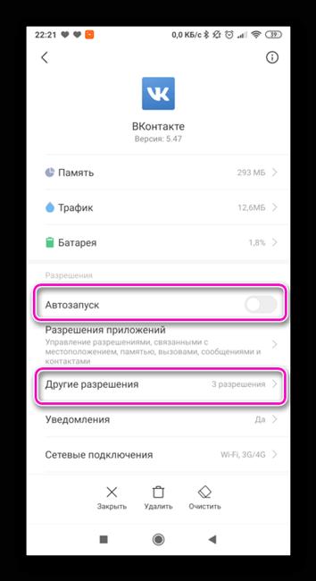 Отключение автозапуска и других разрешений для Вконтакте для Андроид