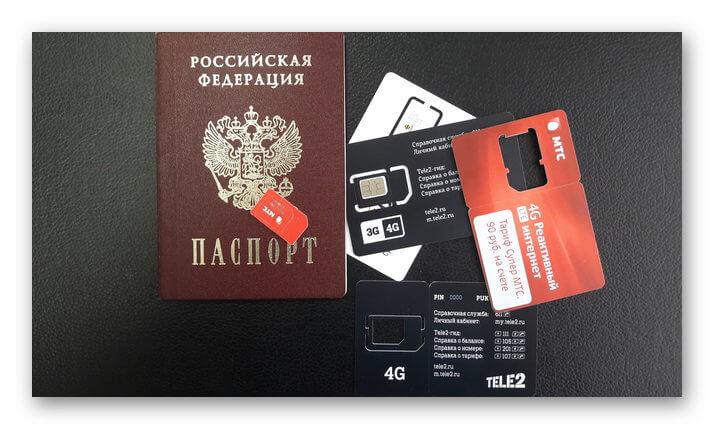 Паспорт и сим-карты