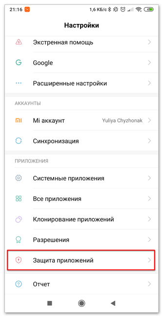 Подраздел защита приложений на Андроиде