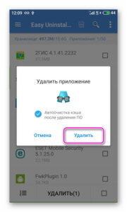 Приложение whatsapp остановлено что делать. Что делать, если остановлено приложение WhatsApp