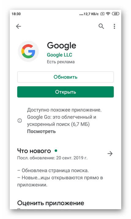 Приложение Google в Play Market