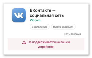 Приложение несовместимо с устройством Андроид