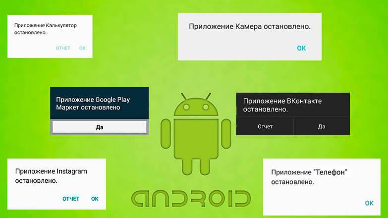 Приложение остановлено - популярная ошибка на Android