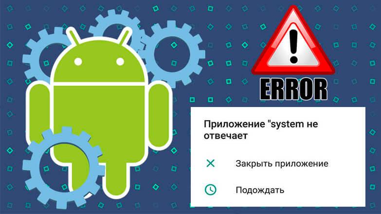 Процесс system не отвечает на Android
