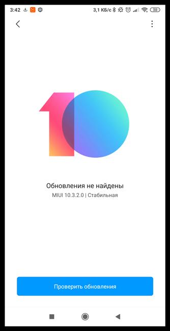 Проверка обновлений системы на Андроид