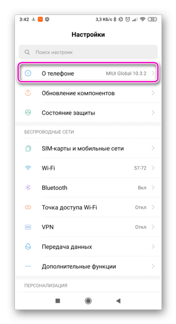 Раздел настроек на Андроид