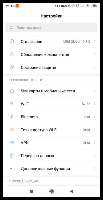 Раздел настройки в смартфоне с Андроид