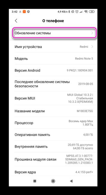 Раздел о телефоне на Андроид