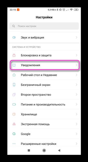 Раздел Уведомления на Android