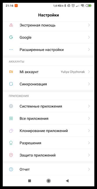 Раздел настройки приложений на Андроиде