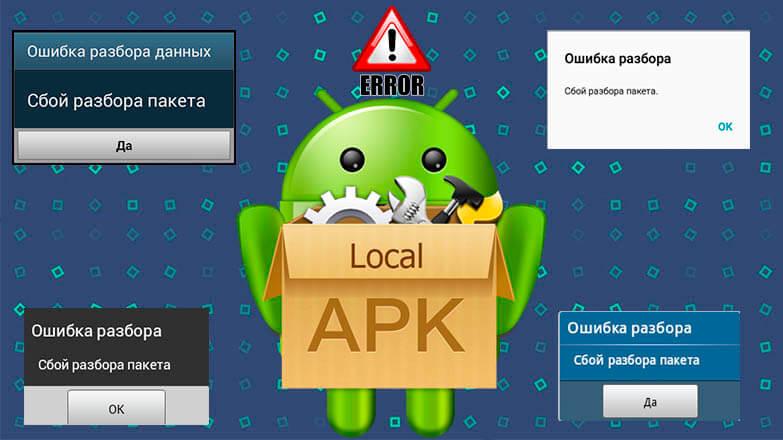 Сбой разбора пакета Android что делать