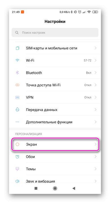 Screenshot_2019-10-25-21-49-11-767_com.android.settings
