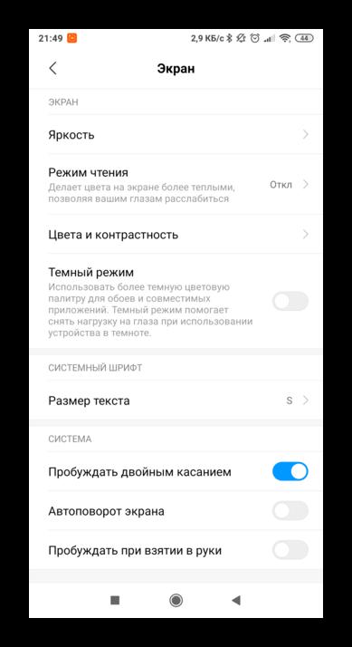 Screenshot_2019-10-25-21-49-20-235_com.android.settings