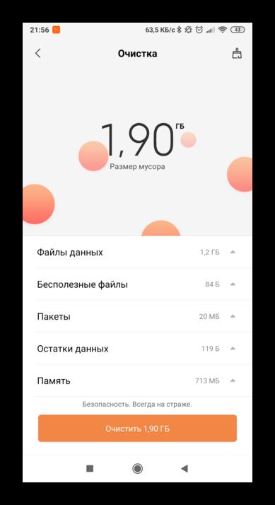 Screenshot_2019-10-25-21-56-04-587_com.miui.cleanmaster