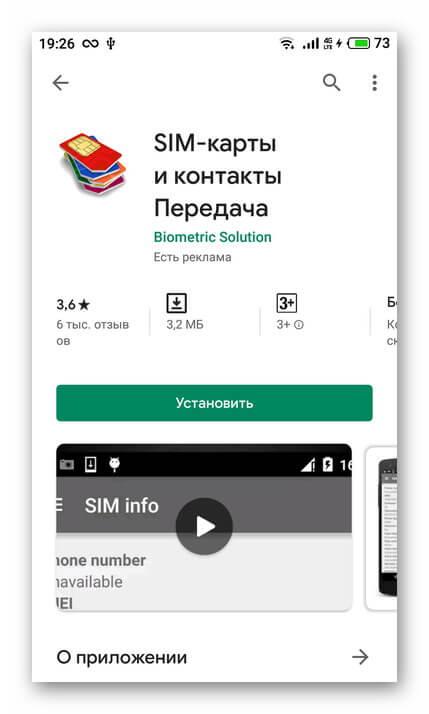 SIM-карты и контакты. Передача