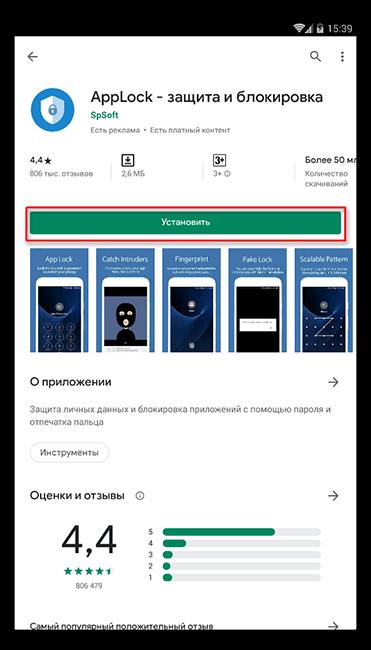 Скачать приложение AppLock из Play Market