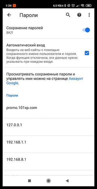Сохраненные пароли в Гугл Хром для Андроид