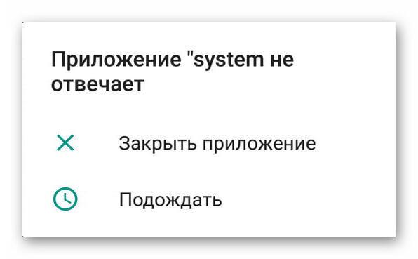 Сообщение System не отвечает
