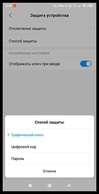 Способы защиты устройства с Андроид