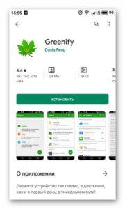 Страница приложения на Google Play