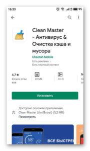 Страница приложения в магазине