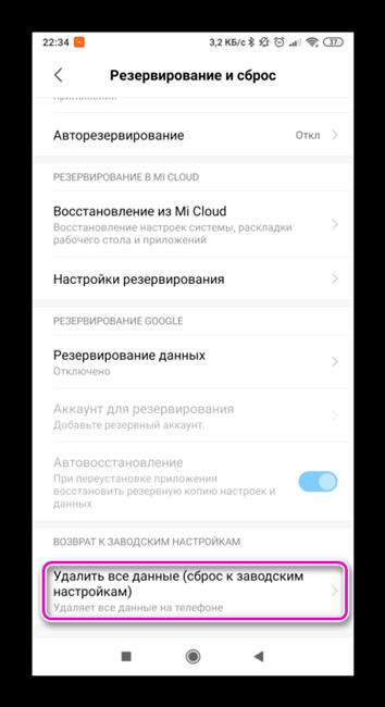Удаление всей информации со смартфона Андроид