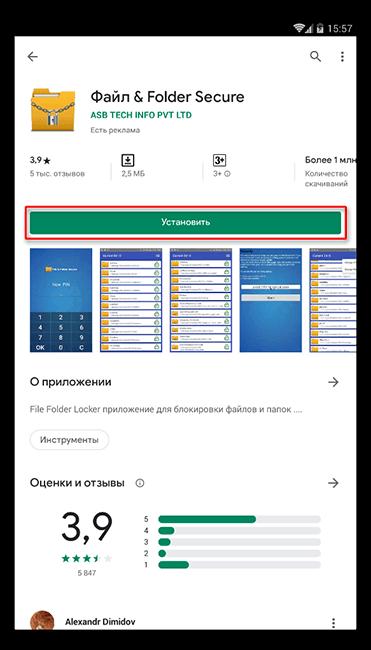 Установка приложения File & Folder Secure из Play Market