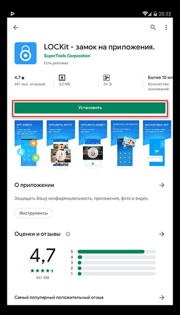 Устновка LOCKit для Андроид
