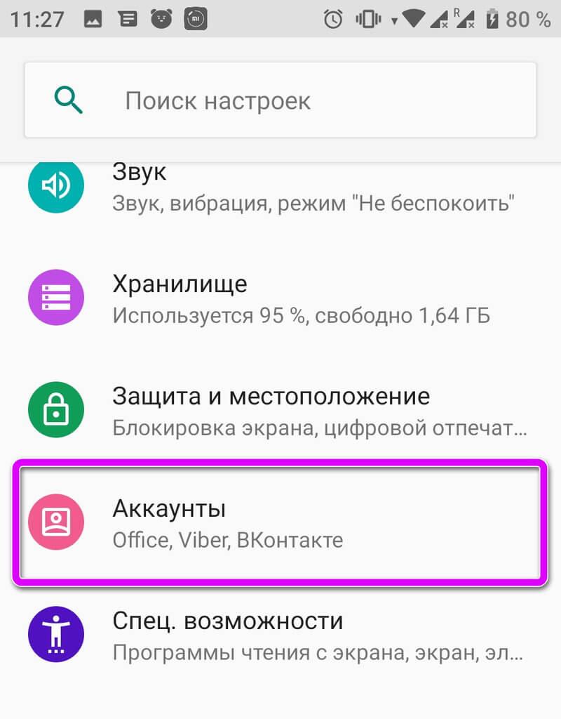 Не могу создать контакт на андроиде. Отсутствует необходимое разрешение в Контактах — что делать