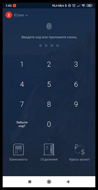 Вход в банковское приложение на Андроид