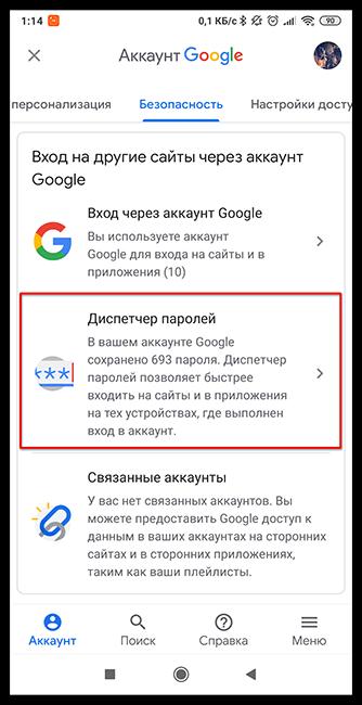 Вход в диспетчер паролей в аккаунте Google