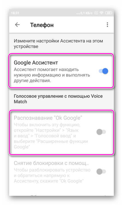 Включение Google Ассистент и Voice Match