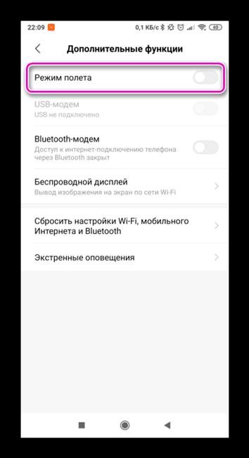 Включение режима полета на Андроид