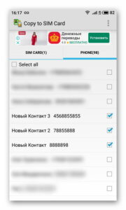 Выбор контактов для перемещения на SIM