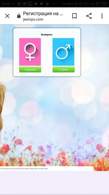Выбор пола для знакомства