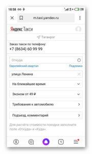 Вызов такси через браузер