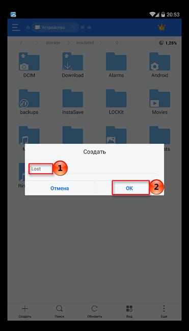 Задание имени для папки в ES Проводник для Android