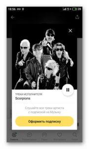 Запуск Яндекс.Музыки