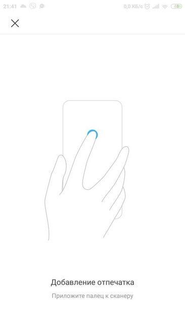Добавление отпечатка пальца