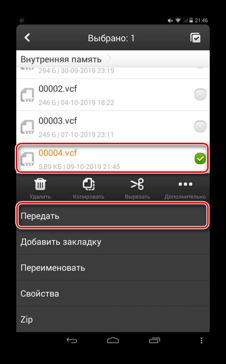 Файл в памяти устройства и кнопка Передать для отправки документа на другое устройство