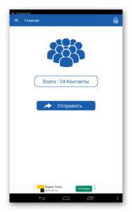 Кнопка Отправить для отправки файла по электронной почте