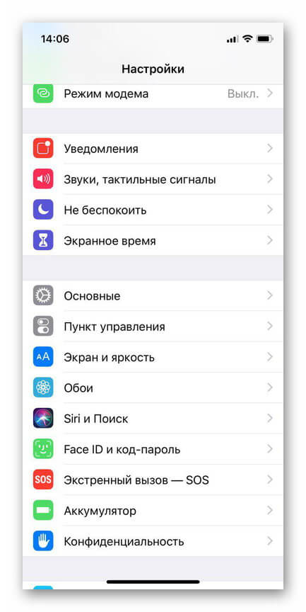 меню настройки iPhone