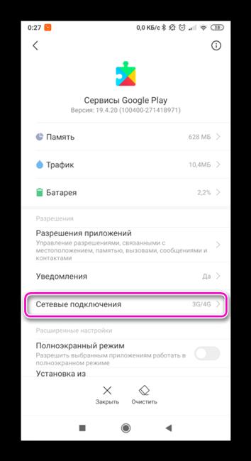 Настройка сетевых подключений для Сервисов Гугл Плэй на Android