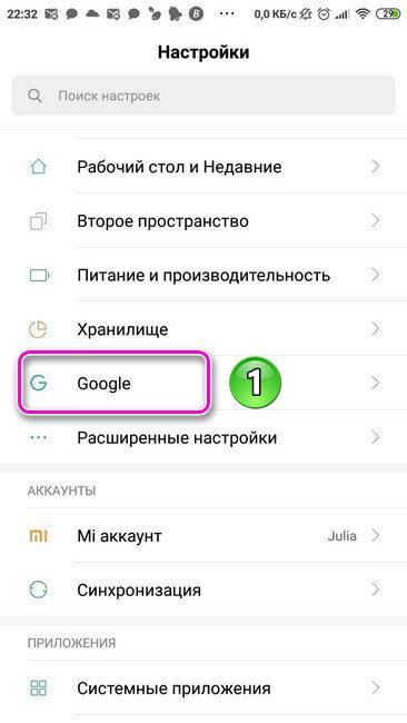 Настройки. Google
