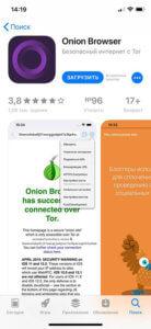 Onion Browser сравнение на iphone 2